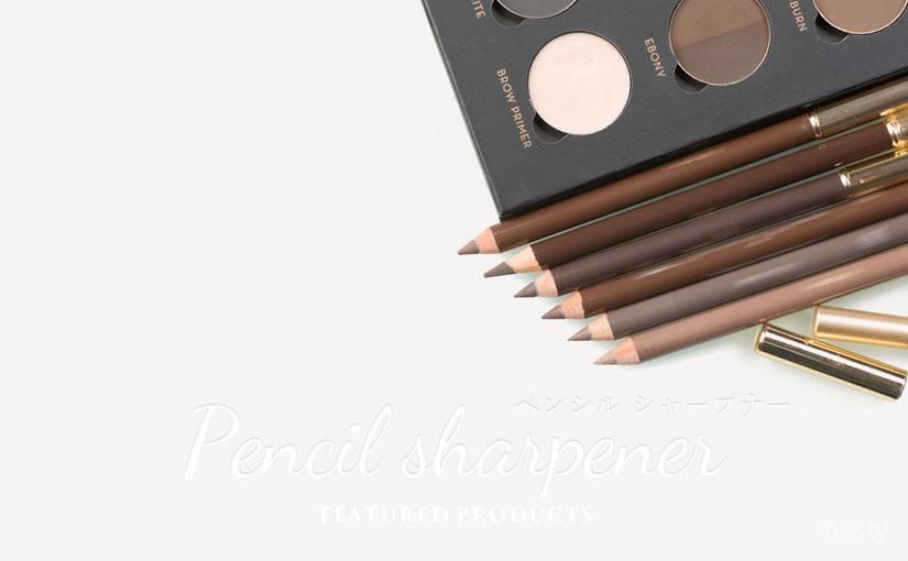 「シャープナー」アイライナー等の化粧用ペンシルを削るオススメのシャープナー