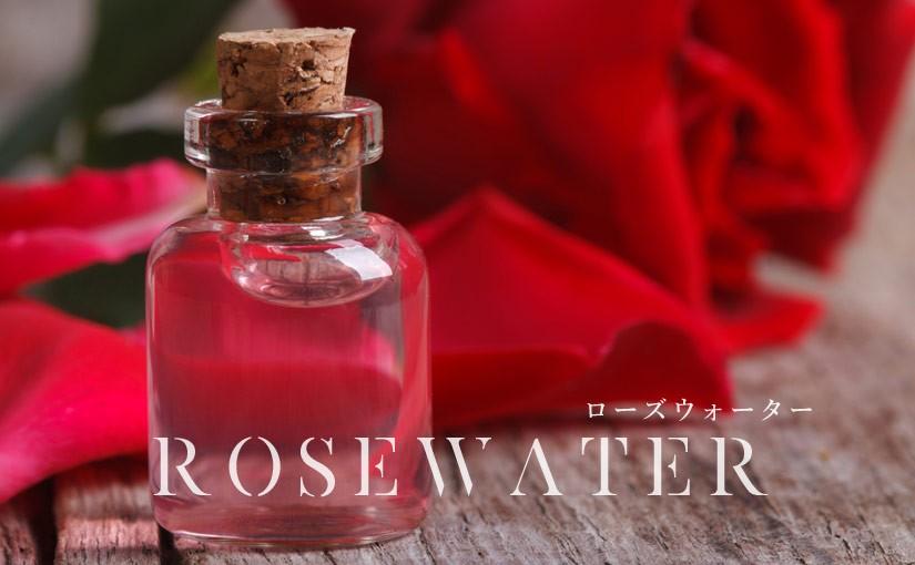 【ローズウォーター】上質な薔薇の香りに包まれ美容ケア!おすすめ6選