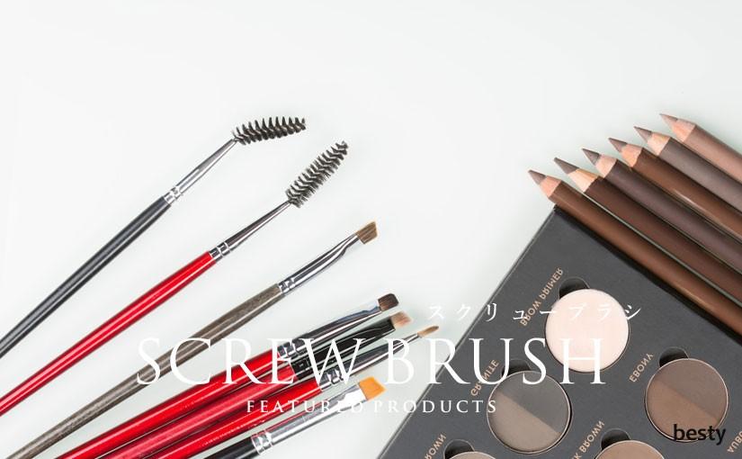【スクリューブラシ】眉毛やまつ毛を梳かして整える!おすすめ8選