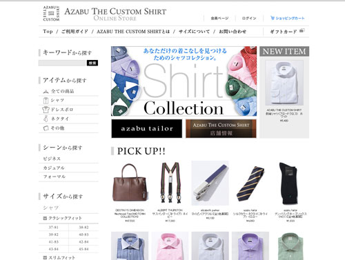 azabu-the-custom-shirt