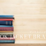 book-jacket-brand