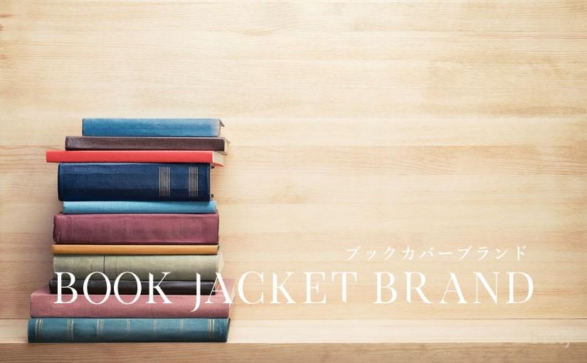 「ブックカバー」大事な書籍を守る!オススメの本用カバーブランド