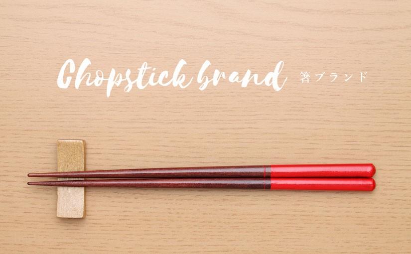 「箸」食卓を彩る!オススメの箸ブランド特集