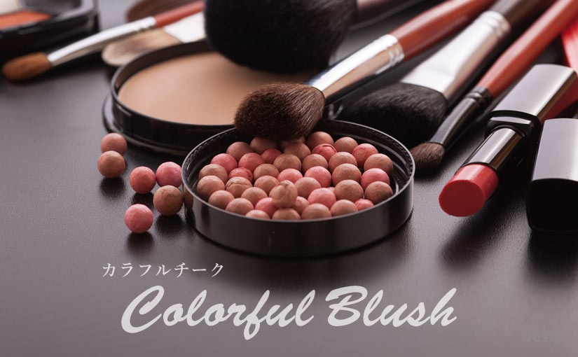 【多色チーク】複数の色を一つに!おすすめのフェイスカラー8選