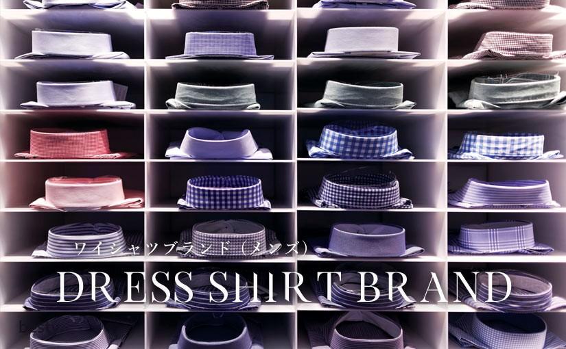 「メンズワイシャツ」高品質でお洒落!男性にオススメのYシャツブランド&専門店