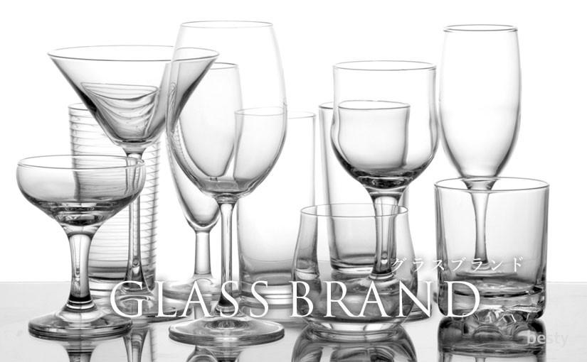 上質なグラスで食卓をお洒落に!オススメのグラスブランド特集
