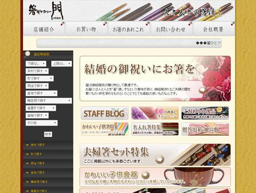 hashi-gallery-mon