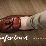 loafer-brand