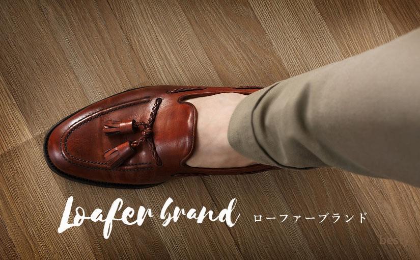 「ローファーブランド」学生から社会人まで履きやすい!オススメのローファー靴ブランド