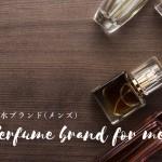 mens-perfume-brand