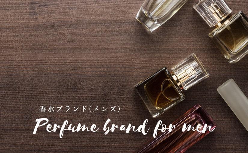 「香水」男性にオススメ!上質な香りのメンズ香水ブランド特集