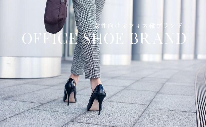 「オフィス靴ブランド」デザインと機能性を兼ね備えた通勤靴!女性にオススメなビジネスシューズブランド