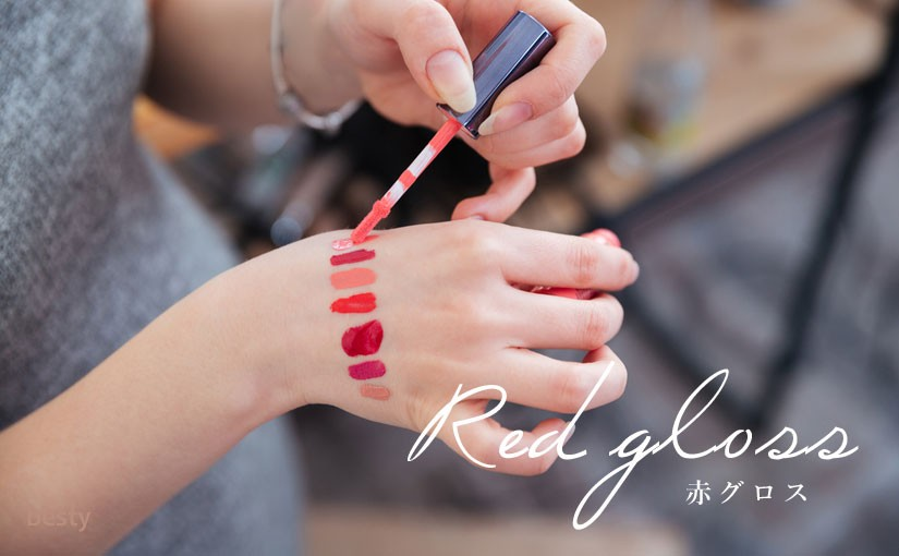「赤グロス」存在感のある発色と艶やかさ!オススメの赤の強いリップグロス