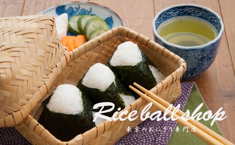 【東京のおにぎり屋】米や具材に拘った専門店ならではの味!おすすめ11選