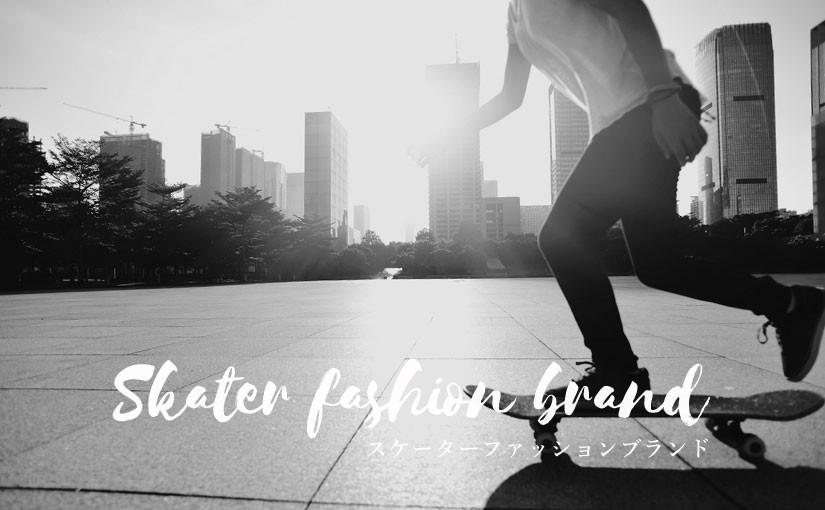 【スケーターファッション】程よいラフ感!おすすめのスケートボード系アパレルブランド11選