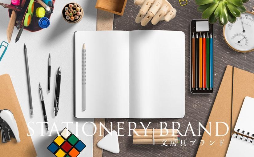 stationery-brand