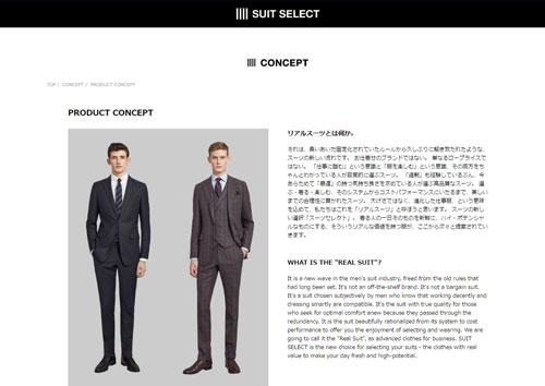 suit-select