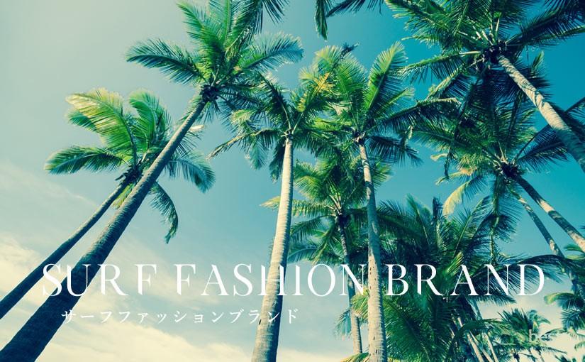 「サーフ系カジュアル」こなれ感のあるスポーティーなファッション!オススメのサーフブランド