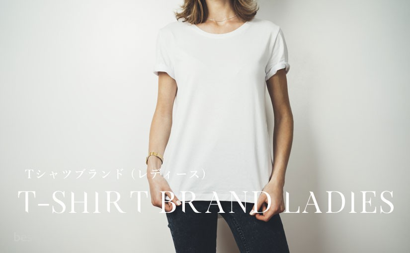 t-shirt-brand-ladies