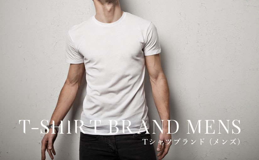 「メンズTシャツブランド」拘りの一枚!男性にオススメのTシャツを扱うブランド