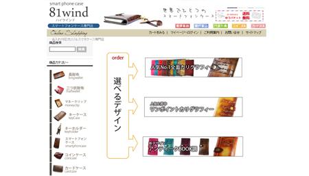 81wind