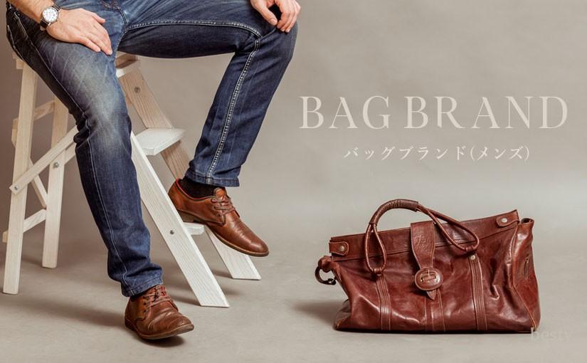 「メンズバッグブランド」シックかつ実用的な男性にオススメの鞄ブランド