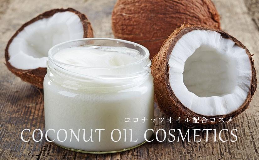 【ココナッツオイルコスメ】植物油脂で優しく保湿!おすすめのヤシ油配合の化粧品7選