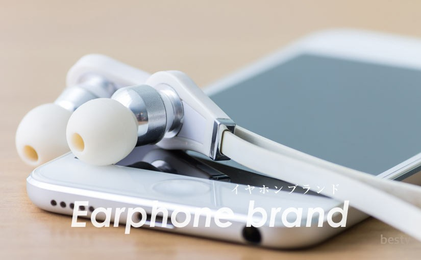 earphone-brand