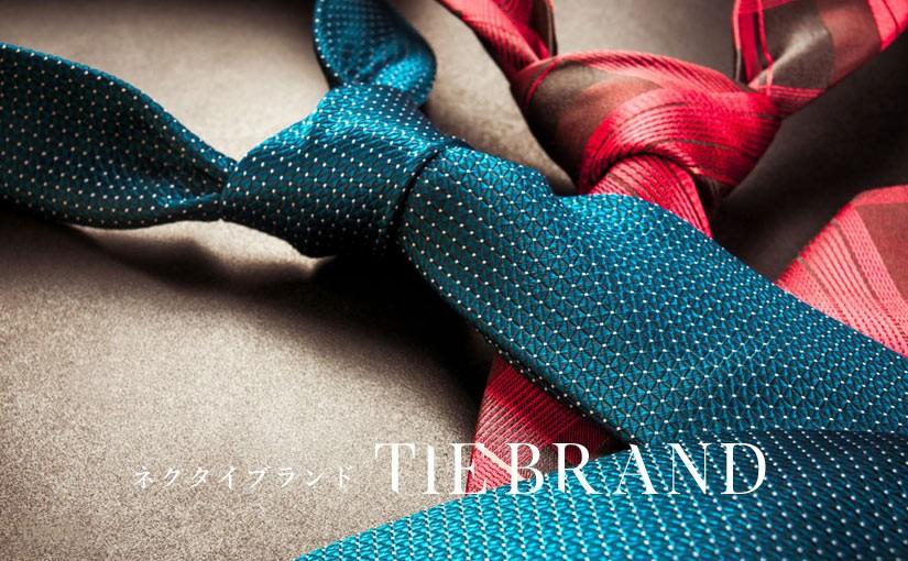 「ネクタイ」襟元をよりお洒落に!オススメのネクタイブランドや専門店18選(メンズ)