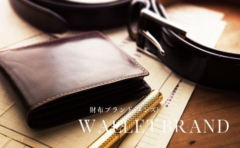 財布ブランド(メンズ) 革職人の技や素材の良さを実感!おすすめな日本の財布メーカー