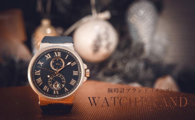 「メンズ腕時計」初めてのウォッチ選びにも!20代男性におすすめな腕時計ブランド