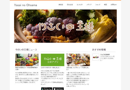 yasai-no-ohsama