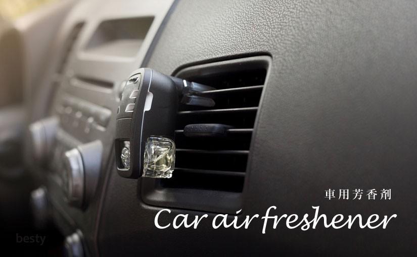 「車用芳香剤」車内をクリーンで爽やかな香りに!オススメの芳香・消臭剤