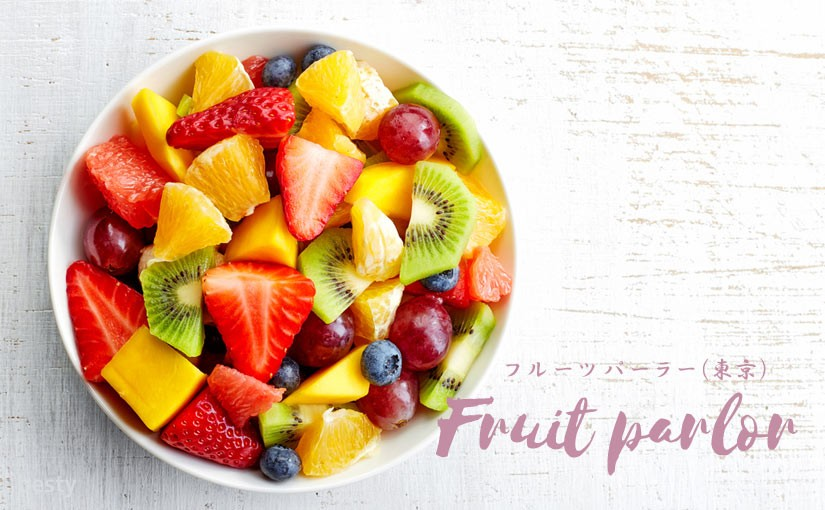 【東京のフルーツパーラー】新鮮な果物を堪能!都内のおすすめ店10選