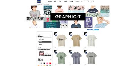 gu-t-shirts