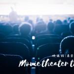 movie-theater-tokyo