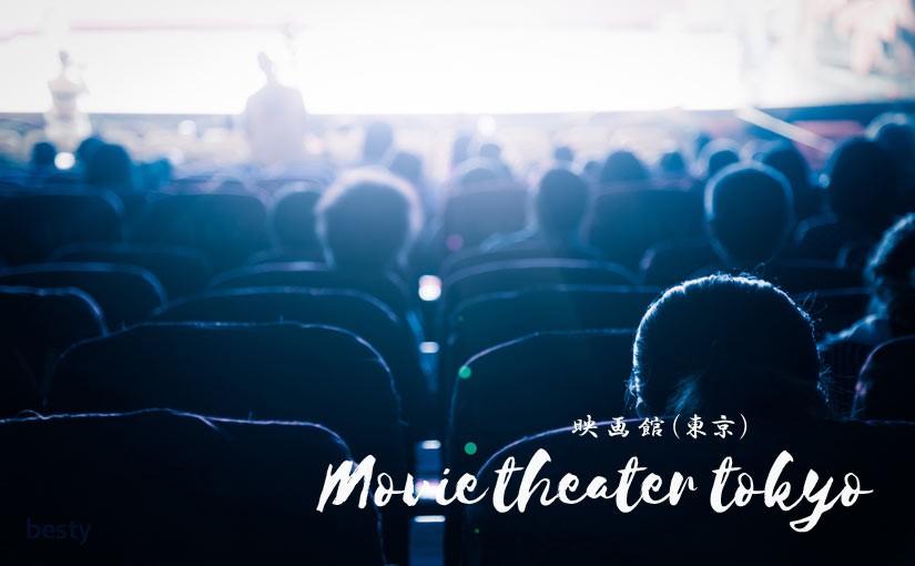 「映画館」話題作もより楽しめる!東京のおすすめ映画館 6選