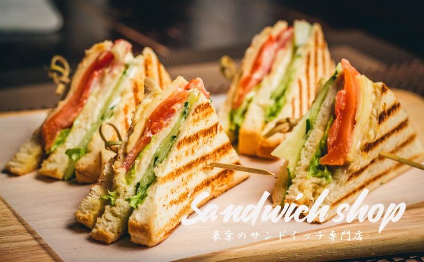 サンドイッチ専門店!東京にあるランチや軽食に最適なサンドイッチ屋