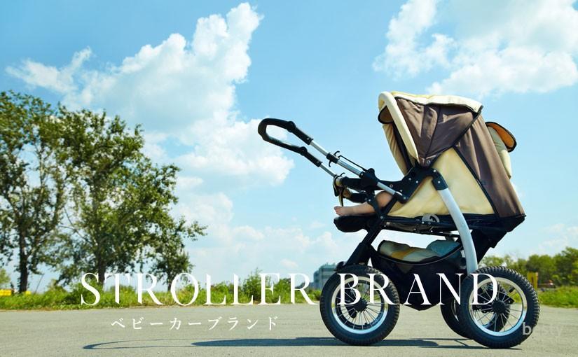 「ベビーカー」乗り心地とデザインを叶えたオススメの乳母車ブランド 10選
