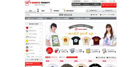 t-shirts-trinity