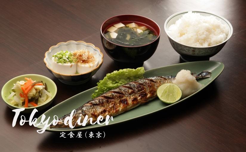 「東京の定食屋」栄養バランスをしっかり考慮!女性にもオススメな食事処をご紹介