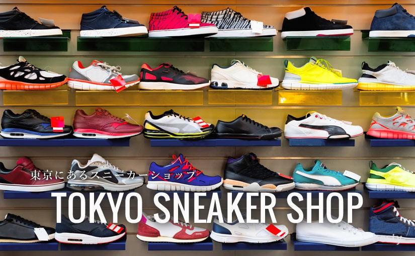 「スニーカーショップ」東京にあるオススメのスニーカー屋 16選