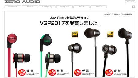 zero-audio