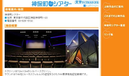 jinbocho-theater