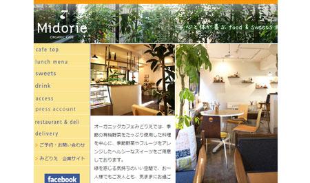 organic-cafe-midorie