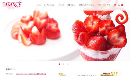 takano-fruit-parlor