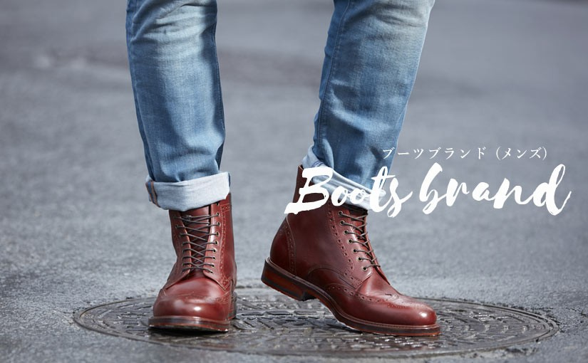 boots-brand