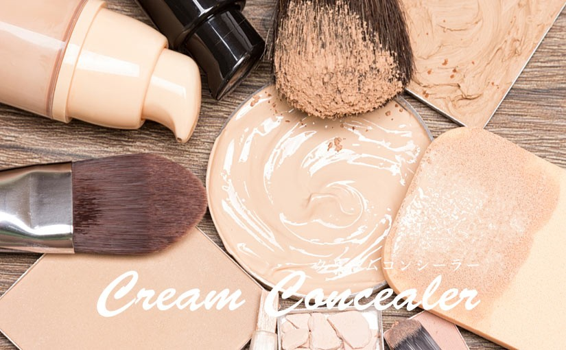 「クリームコンシーラー」伸びが良く密着性も高い!肌の悩みをしっかり修正するおすすめ商品5選