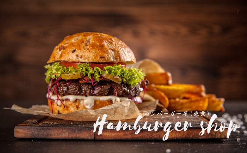 【東京グルメバーガー】都内にある女子にもおすすめなハンバーガー屋