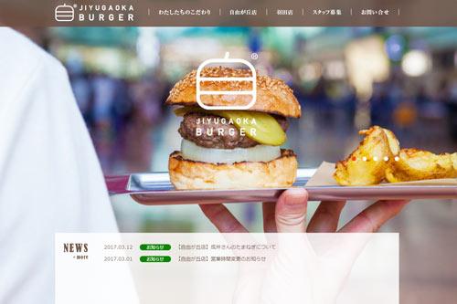 jiyugaokaburger
